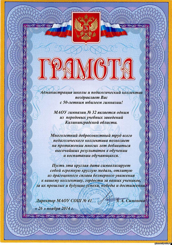 Поздравления от педагогического коллектива педагогическому коллективу