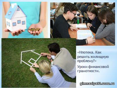 Картинка к материалу ''«Ипотека. Как решить жилищную проблему?» Уроки финансовой грамотности''