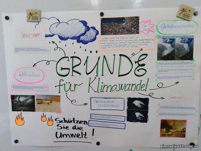 Картинка к материалу ''Волонтёр из Германии на уроках немецкого языка''
